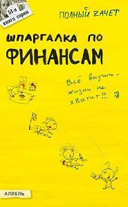 Н. Михайлова -Шпаргалка по финансам