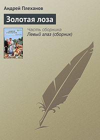 Андрей Плеханов -Золотая лоза