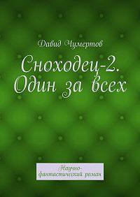 Давид Чумертов - Сноходец-2. Один завсех. Научно-фантастический роман