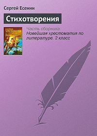 Сергей Есенин - Стихотворения