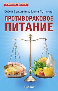 Елена Витальевна Потявина -Противораковое питание