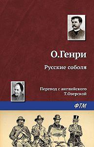 О. Генри -Русские соболя