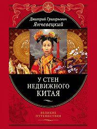 Дмитрий Янчевецкий -У стен недвижного Китая