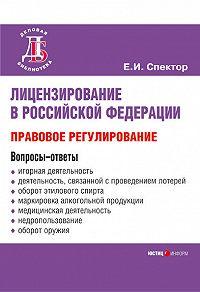 Е. И. Спектор -Лицензирование в Российской Федерации: правовое регулирование