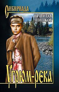 Вячеслав Шишков - Угрюм-река. Книга 2