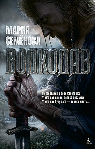 Мария Семёнова -Волкодав