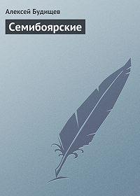 Алексей Будищев -Семибоярские