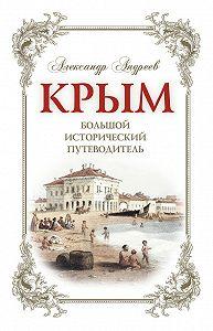 Александр Радьевич Андреев -Крым. Большой исторический путеводитель