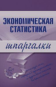 И. А. Щербак -Экономическая статистика
