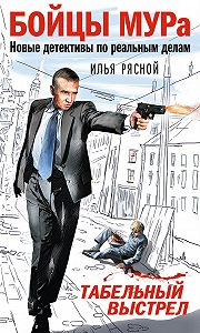 Илья Рясной -Табельный выстрел