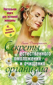 Лилия Ивановна Дмитриевская - Настольная книга для истинной женщины. Секреты естественного омоложения и очищения организма