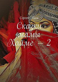 Сергей Ким -Сказки мамы Хайме– 2
