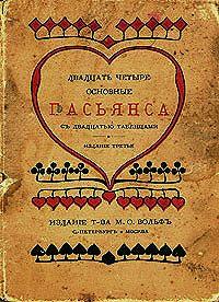 Неустановленный автор - Двадцать четыре основные пасьянса с двадцатью таблицами