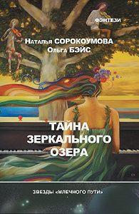 Ольга Бэйс, Наталья Сорокоумова - Тайна зеркального озера