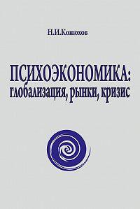 Н. Конюхов -Психоэкономика: глобализация, рынки, кризис