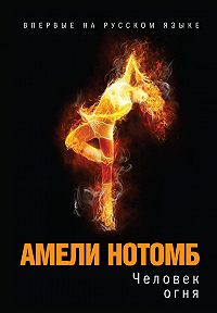 Амели Нотомб - Человек огня
