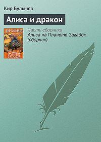 Кир Булычев -Алиса и дракон