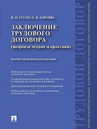 Кантемир Гусов, Ольга Зайцева - Заключение трудового договора (вопросы теории и практики)