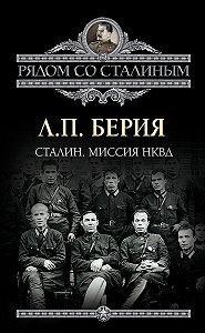 Лаврентий Павлович Берия -Сталин. Миссия НКВД