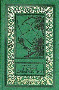 Владимир Брагин -В стране дремучих трав