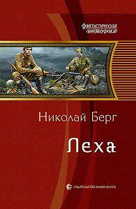 Николай Берг - Лёха