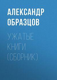 Александр Образцов -Ужатые книги (сборник)