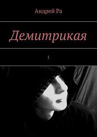 Андрей Ра -Демитрикая. I