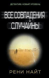 Рени Найт - Все совпадения случайны