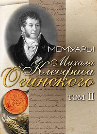 Михал Огинский - Мемуары Михала Клеофаса Огинского. Том 2