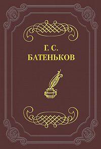 Гавриил Степанович Батеньков -Развитие свободных идей
