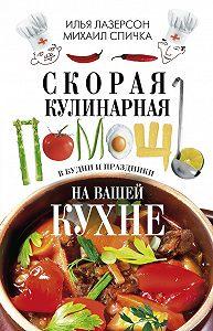 Илья Лазерсон -Скорая кулинарная помощь на вашей кухне. В будни и праздники