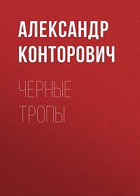 Александр Конторович -Черные тропы