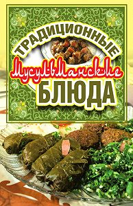 Дарья Нестерова -Традиционные мусульманские блюда
