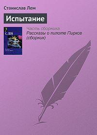 Станислав Лем -Испытание