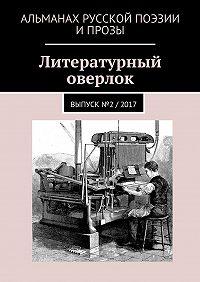 Александр Решовский -Литературный оверлок. Выпуск№ 2 / 2017