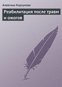 Алевтина Корзунова -Реабилитация после травм и ожогов