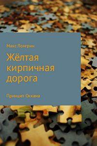 Александр Кужелев -Жёлтая кирпичная дорога