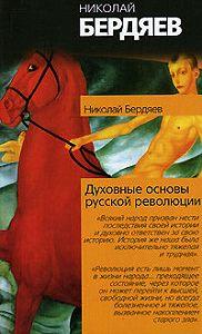 Николай Бердяев -Истоки и смысл русского коммунизма