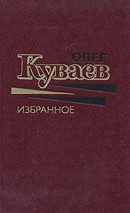 Олег Михайлович Куваев -Анютка,Хыш, свирепый Макавеев