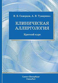 Всеволод Скворцов, Александр Тумаренко - Клиническая аллергология