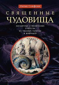 Натан Слифкин -Священные чудовища. Загадочные и мифические существа изПисания, Талмуда и мидрашей