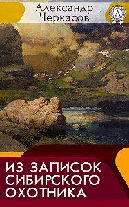 Александр Черкасов -Из записок сибирского охотника