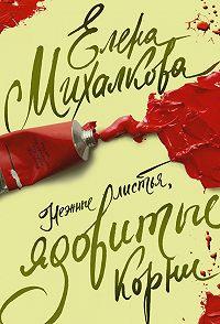 Елена Михалкова -Нежные листья, ядовитые корни
