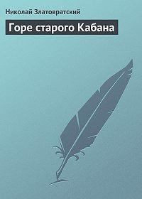 Николай Златовратский - Горе старого Кабана