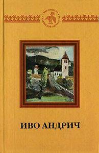 Иво Андрич -Путь Алии Джерзелеза
