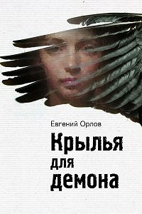 Евгений Орлов - Крылья для демона