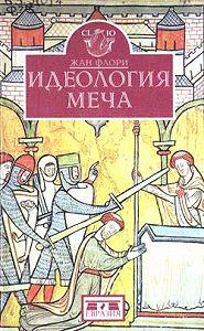 Жан Флори -Идеология меча. Предистория рыцарства