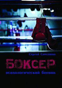 Сергей Самсошко -Боксёр. Психологический боевик