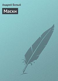 Андрей Белый -Маски