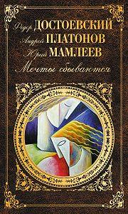 Федор Достоевский -Мечты сбываются (сборник)